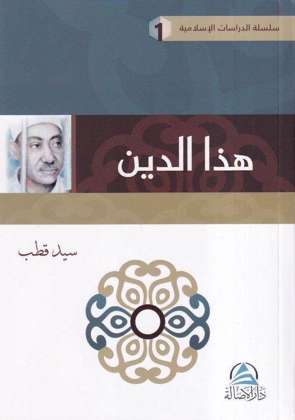 Haza Ed Din-هذا الدين