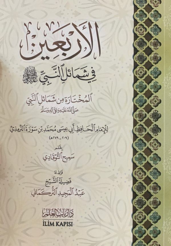 El Erbain fi Şemailin Nebi-الأربعين في شمائل النبي صلى الله عليه وسلم