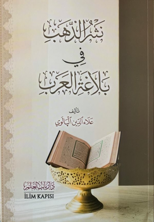 Nesrüz Zeheb fi Belagatil Arab-نثر الذهب في بلاغة العرب