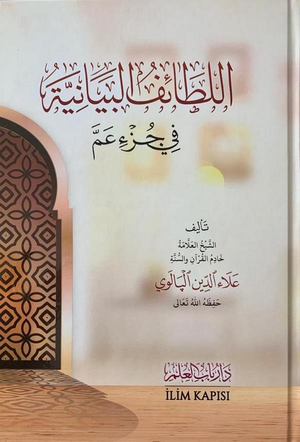 El Letaifül Beyaniyye fi Cüzi Amme-اللطائف البيانية في جزء عم