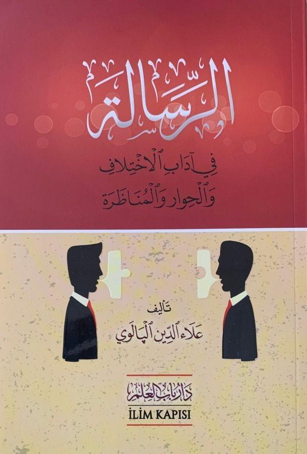 Er Risale fi Adabil İhtilaf vel Hivar vel Münzara-الرسالة في آداب الإختلاف والحوار والمناظرة