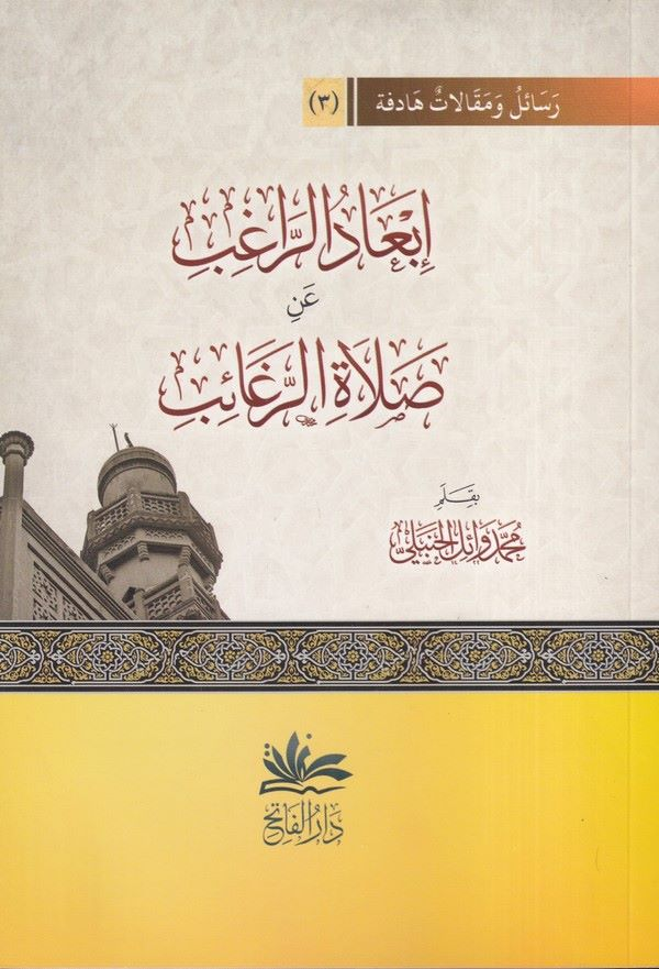 İbadür Ragib an Salatir Ragaib-إبعاد الراغب عن صلاة الرغائب