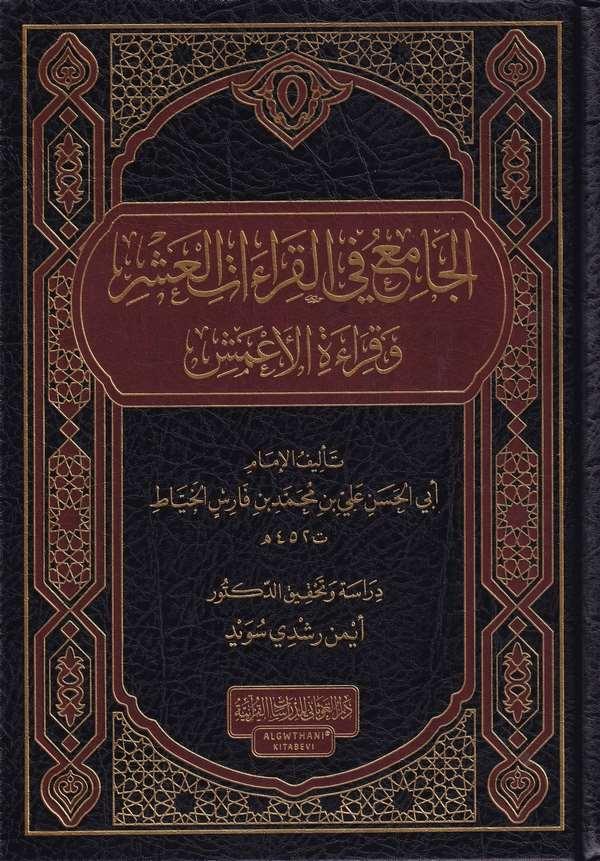 El Cami fil Kıraatil Aşri ve Kıraatil Ameş-الجامع في القراءات العشر وقراءة الأعمش