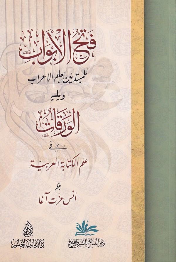 Fethul Ebvab Lil Mübtediine Bi İlmil İrab-فتح الأبواب للمبتدئين بعلم الإعراب ويليه الورقات في علم الكتابة العربية