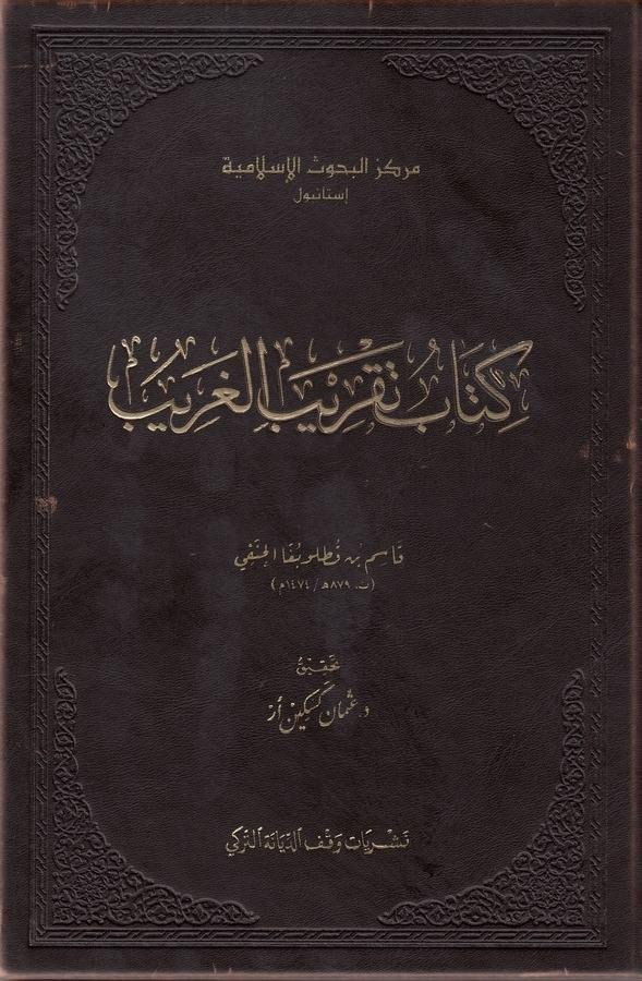 Kitabu Takribil Garib-كتاب تقريب الغريب-كتاب تقريب الغريب