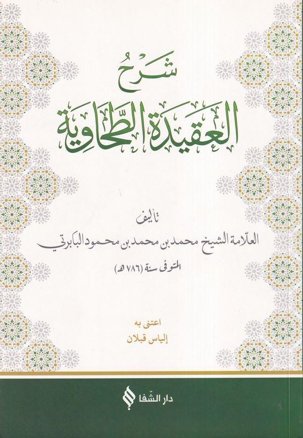 Şerhül Akidetit Tahaviyye-شرح العقيدة الطحاوية للبابرتي
