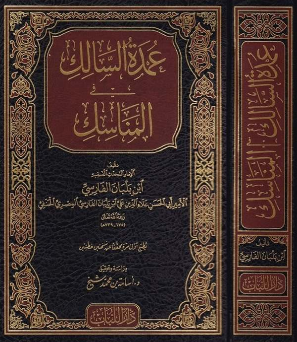 Umdetüs Salik fil Menasik-عمدة السالك في المناسك-عمدة السالك في المناسك