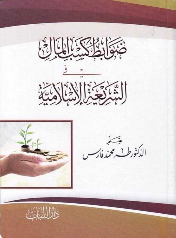 Davabitü Kesbül Mali  fiş Şeriatil İslamiyye-ضوابط كسب المال في الشريعة الإسلامية