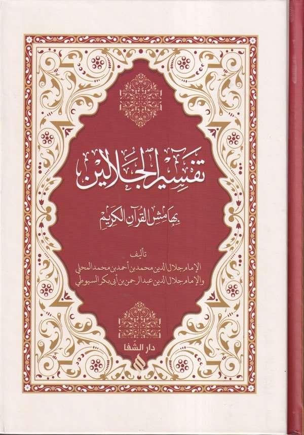 Tefsirül İmameynil Celaleyn-القرآن الكريم وبهامشه تفسير الإمامين الجلالين