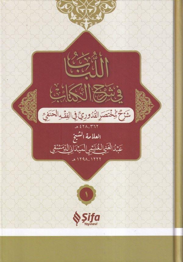 El Lübab fi Şerhil Kitab-اللباب في شرح الكتاب