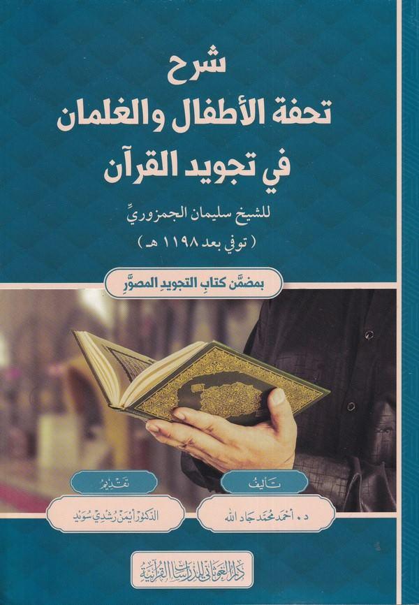 Şerhu Tuhfetil Etfal vel Gilman fi Tecvidil Kuran-شرح تحفة الأطفال والغلمان في تجويد القرآن