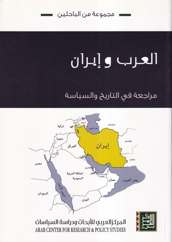 -العرب وايران