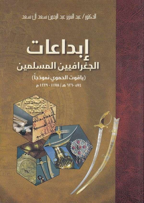 -ابداعات الجغرافيين العرب ياقوت الحموي نموذجا