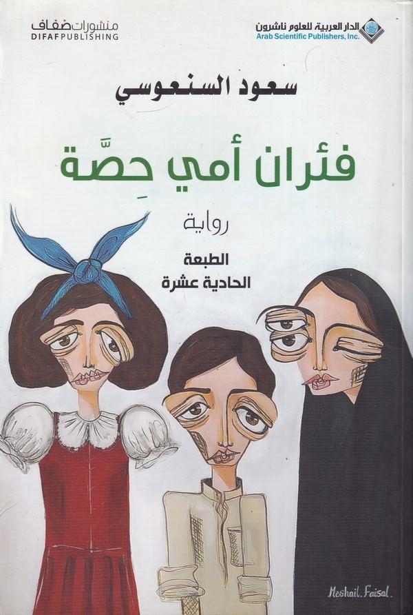 Firan Ümmi Hassa-فئران أمي حصة الطبعة الحادية عشرة