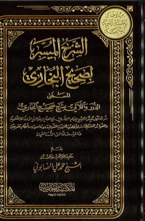 Eş Şerhül Müyesser li Sahihil Buhari-الشرح الميسر لصحيح البخاري المسمى الدرر واللآلي بشرح صحيح البخاري