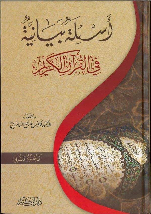 Esiletün Beyaniyye fil Kuranil Kerim-أسئلة بيانية في القرآن الكريم