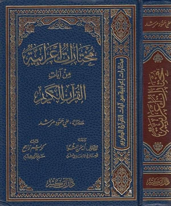 Muhtarat İrabiyye min ayatil Kuranil Kerim-مختارات إعرابية من آيات القرآن الكريم