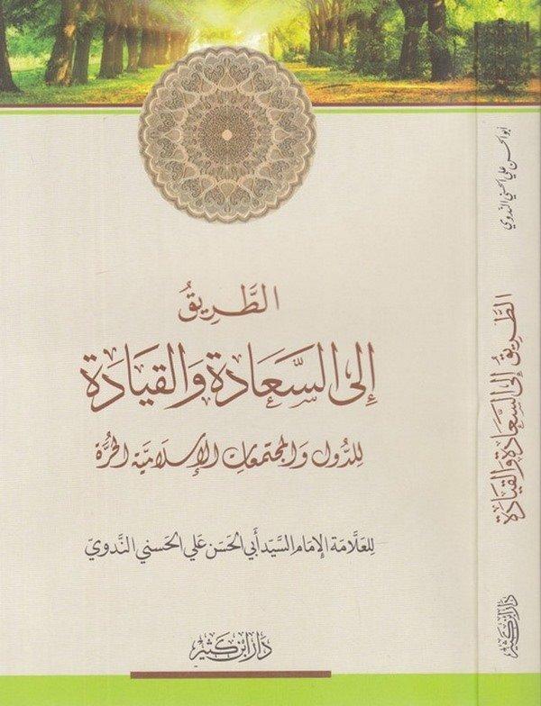 Et Tarik ilas Saade vel Kıyade lid Düvel vel Müçtemiatil İslamiyyetil Hurre-الطريق إلى السعادة والقيادة  للدول والمجتمعات الإسلا