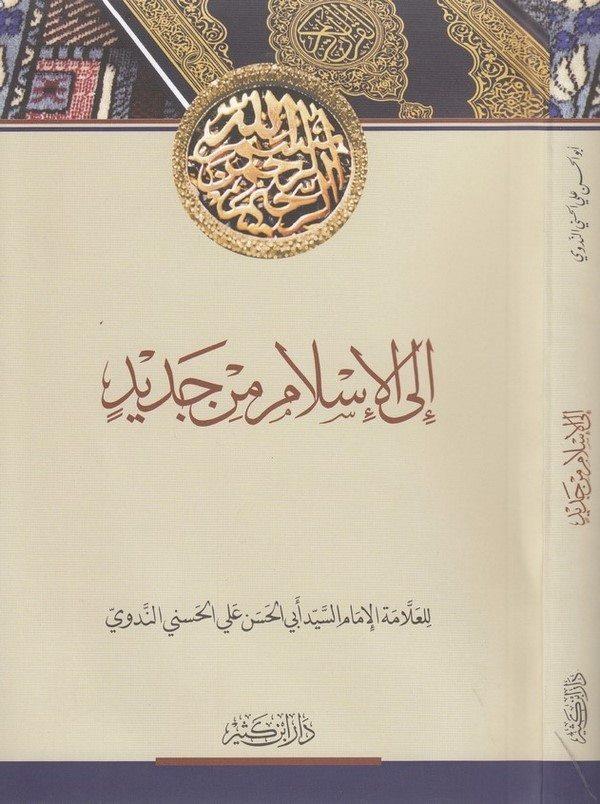 İlal İslam min Cedid-إلى الإسلام من جديد