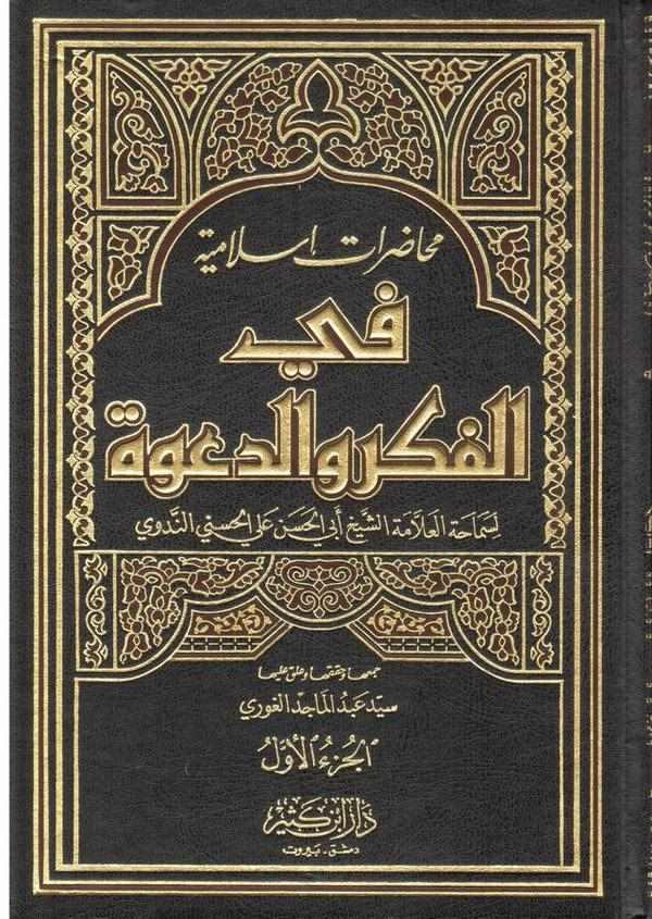 Muhadaratun İslamiyye fil Fikr ved Dave-محاضرات إسلامية في الفكر والدعوة