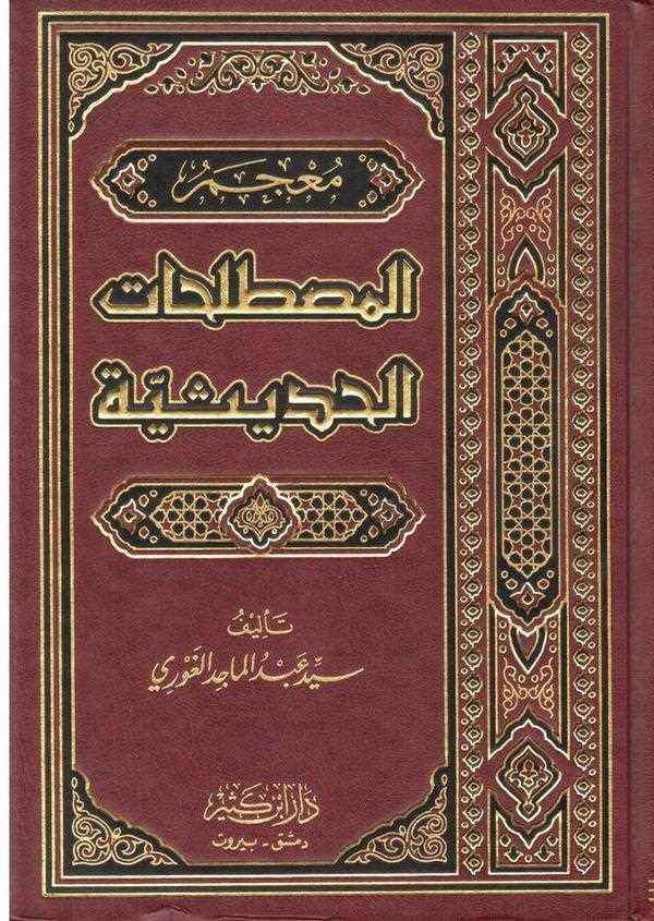 Mucemül Mustalahatil Hadisiyye-معجم المصطلحات الحديثية