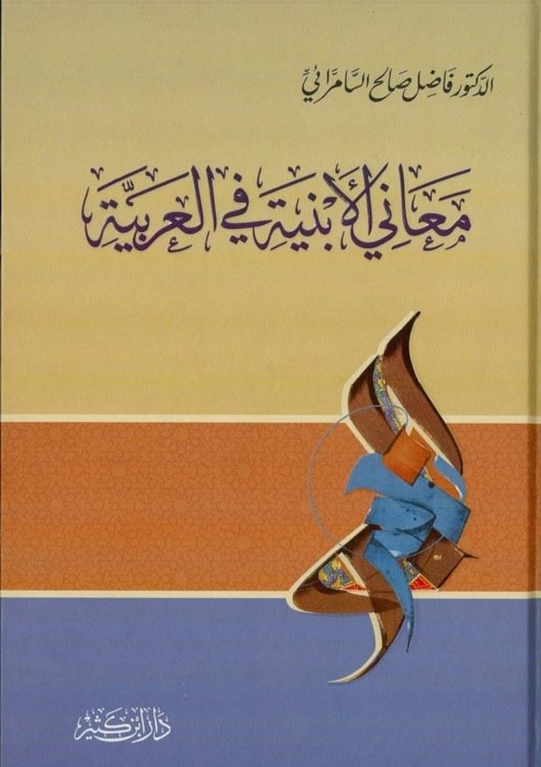 Meanil Ebniye fil Arabiyye-معاني الأبنية في العربية