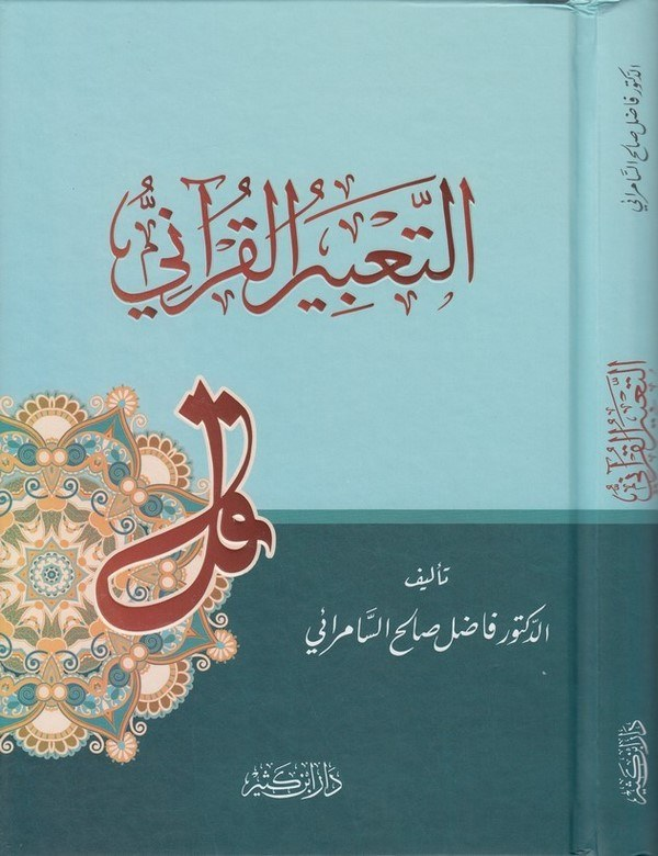 Et Tabirül Kurani-التعبير القرآني