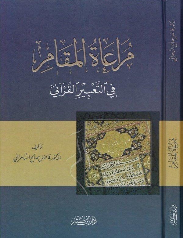 Müraatül Mekam fit Tabiril Kurani-مراعاة المقام في التعبير القرآني