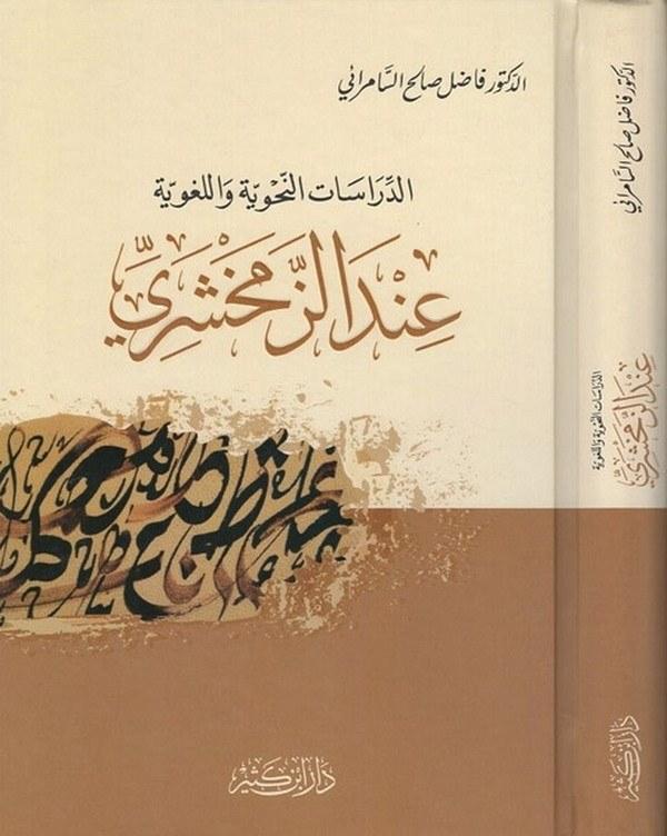 Ed Dirasatün Nahviyye vel Lugaviyye indez Zemahşeri-الدراسات النحوية واللغوية عند الزمخشري