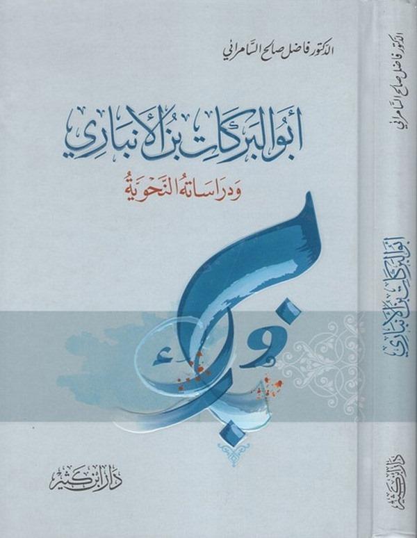 Ebül Berekat İbnül Enbari ve Dirasatühün Nahviyye-أبو البركات بن الأنباري ودراساته النحوية
