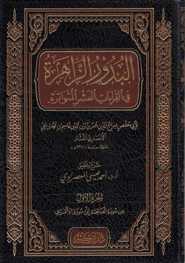 El Bud uruz Zahira fil Kıraatil Aşeral Mütevatira-البدور الزاهرة في القراءات العشر المتواترة