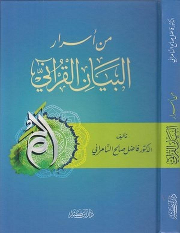 Min Esraril Beyanil Kurani-من أسرار البيان القرآني