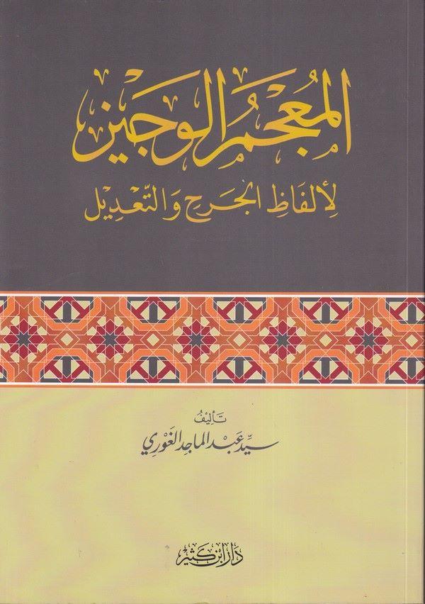 el Mucemül veciz li elfazil cerh vet tadil-المعجم الوجيز لألفاظ الجرح والتعديل