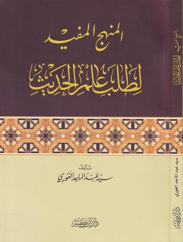 El Menhecül Müfid li Talebi İlmil Hadis-المنهج المفيد لطلب علم الحديث