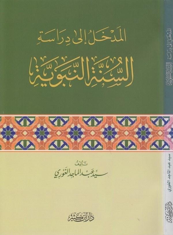 El Medhal ila Dirasetis Sünnetin Nebeviye-المدخل إلى دراسة السنة النبوية