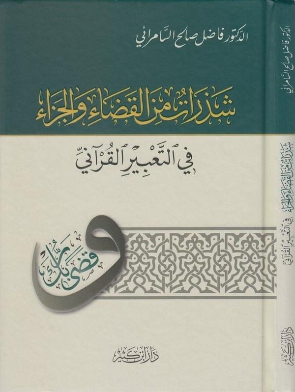 Şezerat minel kaza vel ceza fit tabiril Kurani-شذرات من القضاء والجزاء في التعبير القراني