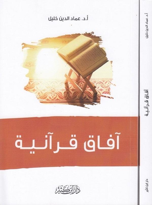 Afakun Kuraniyye-افاق قرانية