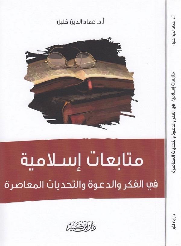 Mütabeatun İslamiyye fil fikr ved dave vet tehaddiyyatil muasıra-متابعات اسلامية في الفكر والدعوة والتحديات المعاصرة
