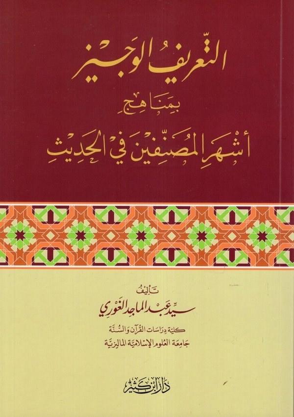 Et Tariful Veciz bi Menahici Eşheril Musannifin fil Hadis-التعريف الوجيز بمناهج أشهر المصنفين في الحديث