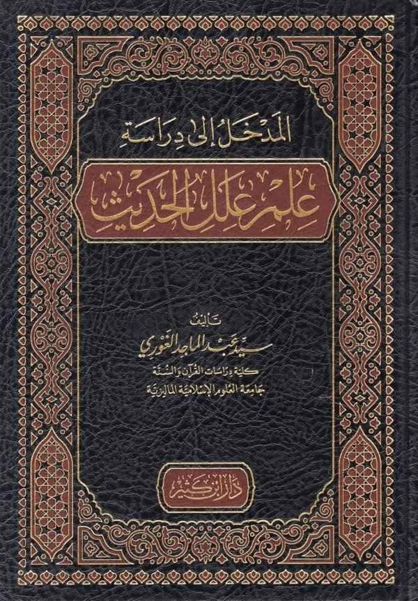 El Medhal ila Diraseti İlmi İlelil Hadis-المدخل إلى دراسة علم علل الحديث