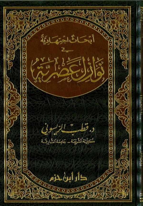 Ebhasun İctihadiyye fi Nevazili Asriyye-أبحاث اجتهادية في نوازل عصرية-أبحاث اجتهادية في نوازل عصرية