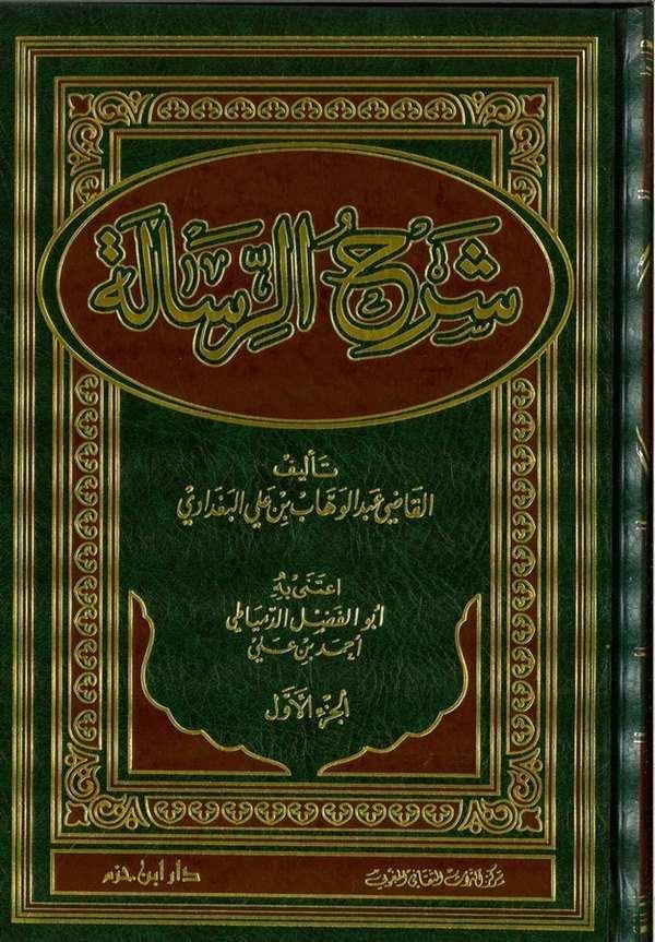 Kitabül Ecvibe-كتاب الأجوبة