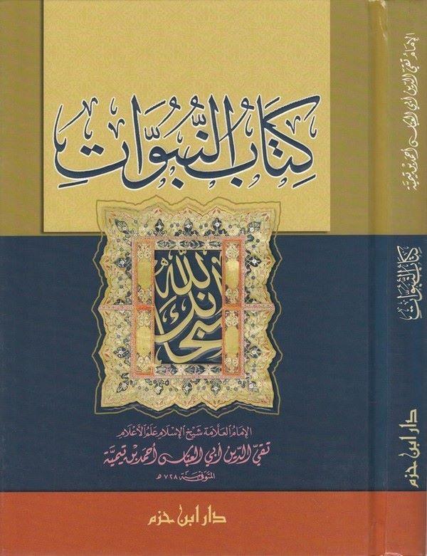 Kitabün Nübüvvat-كتاب النبوات