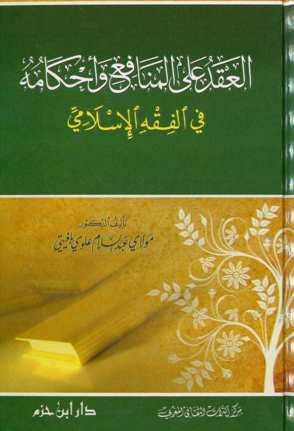 El Akd alal Menafi ve Ahkamuhu fil Fıkhil İslami-العقد على المنافع وأحكامه في الفقه الإسلامي