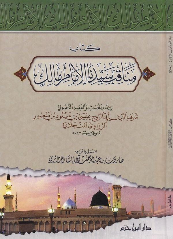 Menakibu Seyyidinal İmam Malik-كتاب مناقب سيدنا الإمام مالك