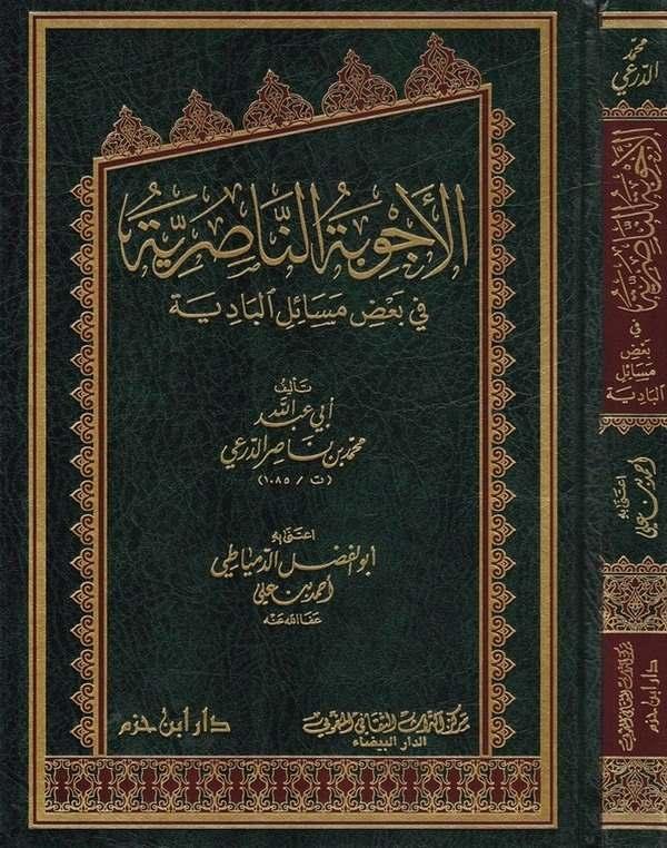 El Ecvibetün Nasıriyye fi Bazı Mesailil Badiye-الأجوبة الناصرية في بعض مسائل البادية