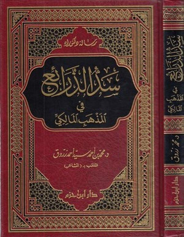 Seddüz zerai fil mezhebil Maliki-سدالزرائع في المذهب المالكي