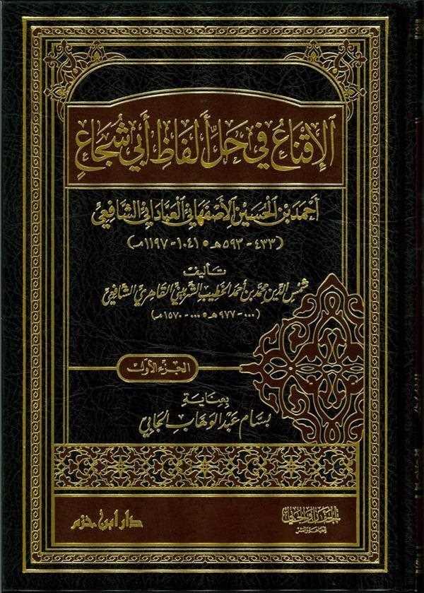 El İkna fi Halli Elfazi Ebi Şüca Ahmed b. El Hüseyn El Esfehani El Abbadi Eş Şafii (433/593H.)-الإقناع في حل ألفاظ أبي شجاع أحمد