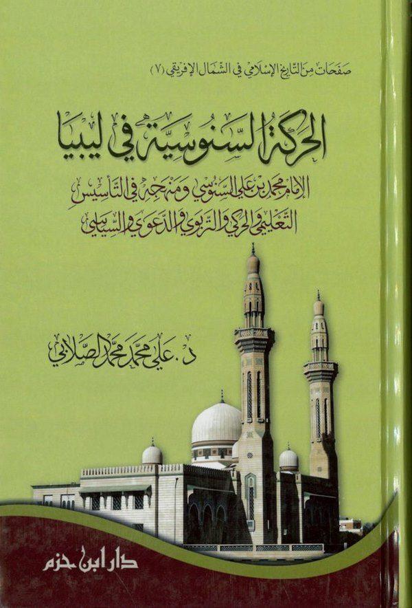 El Harekatüs Senusiyye fi Libya-الحركة السنوسية في لبيبا