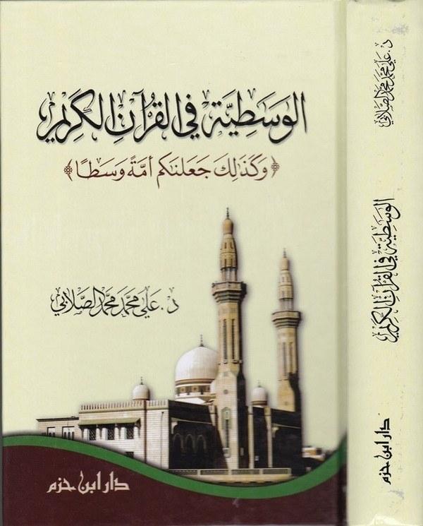 El Vasitiyye fil Kuranil Kerim  ve Kezalike Cealnaküm Ümmeten Vasetan-الوسطية في القرآن الكريم وكذلك جعلناكم أمة وسطا